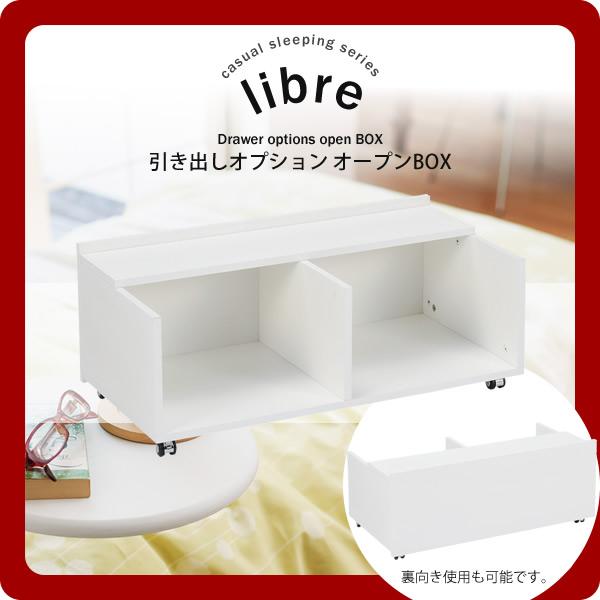 【送料無料】カジュアルスリーピングシリーズlibre(リーブル)★引き出しオプション オープンBOXホワイト
