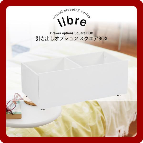 【送料無料】カジュアルスリーピングシリーズlibre(リーブル)★引き出し スクエアBOXホワイト