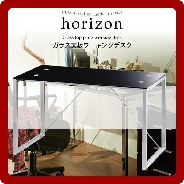 シック&スタイリッシュモダンシリーズhorizon(オリゾン)★ガラス天板ワーキングデスク ブラック
