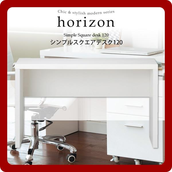 シック&スタイリッシュモダンシリーズhorizon(オリゾン)★コンセント付シンプルスクエアデスク120 ホワイト