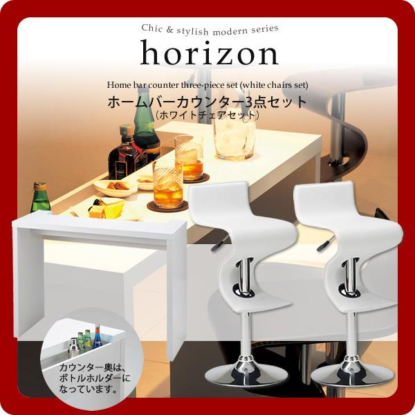シック&スタイリッシュモダンシリーズhorizon(オリゾン)★ホームバーカウンター3点セット(ホワイトチェアセット)
