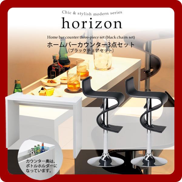シック&スタイリッシュモダンシリーズhorizon(オリゾン)★ホームバーカウンター3点セット(ブラックチェアセット)