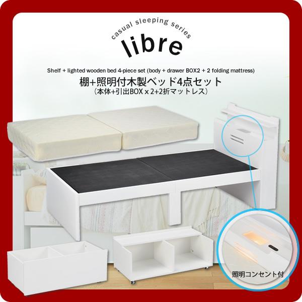 【送料無料】カジュアルスリーピングシリーズlibre(リーブル)★棚+照明付木製ベッド4点セット(本体+引出BOXx2+2折マットレス) ホワイト シングル
