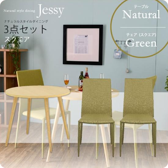 3点セット ナチュラル/グリーン :ナチュラルスタイルダイニング★Jessy(ジェシー) 円形 テーブルx1 チェア(スクエア)x2