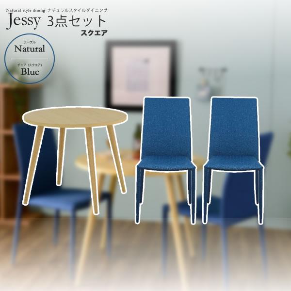 3点セット ナチュラル/ブルー :ナチュラルスタイルダイニング★Jessy(ジェシー) 円形 テーブルx1 チェア(スクエア)x2