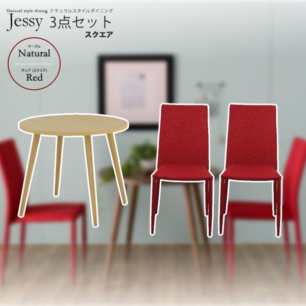 3点セット ナチュラル/レッド :ナチュラルスタイルダイニング★Jessy(ジェシー) 円形 テーブルx1 チェア(スクエア)x2