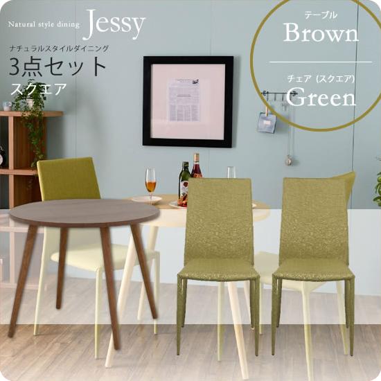 3点セット ブラウン/グリーン :ナチュラルスタイルダイニング★Jessy(ジェシー) 円形 テーブルx1 チェア(スクエア)x2