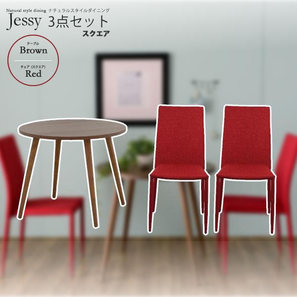 3点セット ブラウン/レッド :ナチュラルスタイルダイニング★Jessy(ジェシー) 円形 テーブルx1 チェア(スクエア)x2