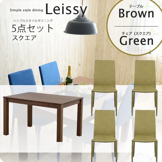 5点セット ブラウン/グリーン :シンプルスタイルダイニング★Leissy(レイシー) テーブルx1 チェア(スクエア)x4