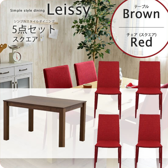 5点セット ブラウン/レッド :シンプルスタイルダイニング★Leissy(レイシー) テーブルx1 チェア(スクエア)x4