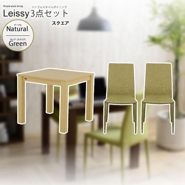 3点セット ナチュラル/グリーン :シンプルスタイルダイニング★Leissy(レイシー) テーブルx1 チェア(スクエア)x2