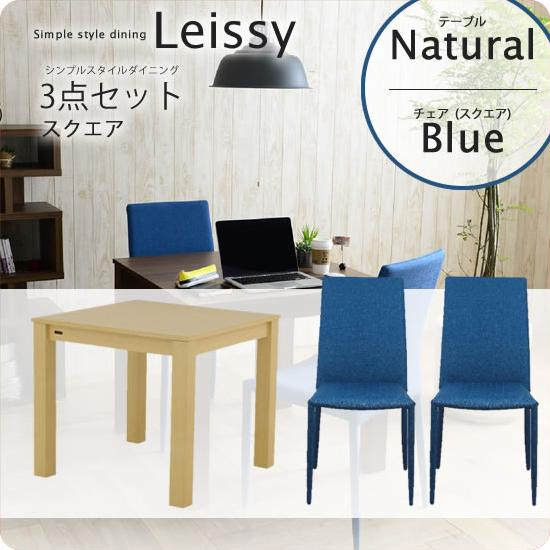 3点セット ナチュラル/ブルー :シンプルスタイルダイニング★Leissy(レイシー) テーブルx1 チェア(スクエア)x2