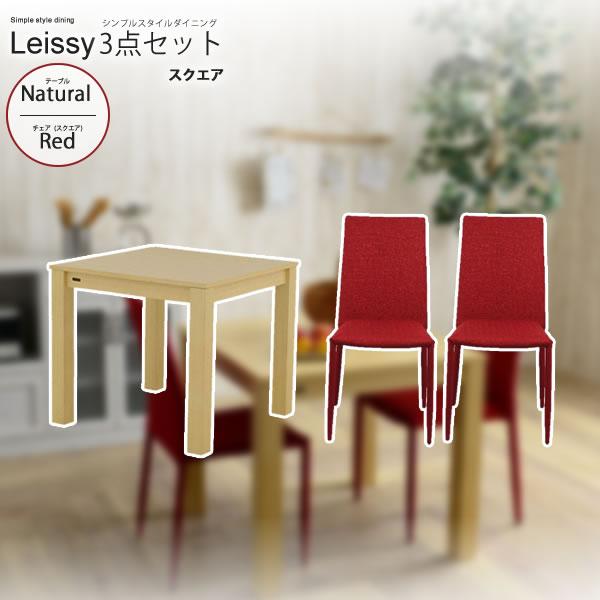 3点セット ナチュラル/レッド :シンプルスタイルダイニング★Leissy(レイシー) テーブルx1 チェア(スクエア)x2
