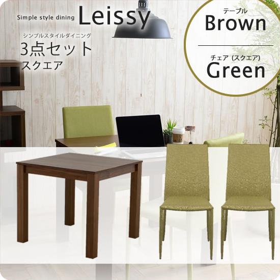 3点セット ブラウン/グリーン :シンプルスタイルダイニング★Leissy(レイシー) テーブルx1 チェア(スクエア)x2