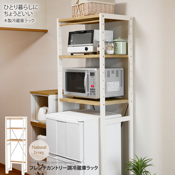 フレンチカントリー調冷蔵庫ラック ナチュラルアイボリー 送料無料 ナチュラルアイボリー(ivory) (ナチュラル)