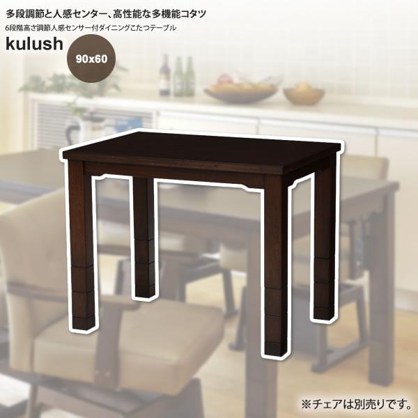 【送料無料】90x60x45-70 6段階高さ調節 人感センサー付 ダイニングこたつテーブル★kulush(クルシュ) 送料無料 ダークブラウン(brown)