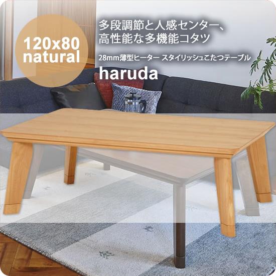 【送料無料】ナチュラル 120x80 28mm薄型ヒーター スタイリッシュこたつテーブル★haruda(ハルダ) 送料無料 ナチュラル(natural) (ナチュラル)