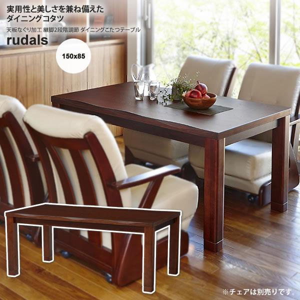 【送料無料】150x85x64(69)天板なぐり加工 継脚2段階調節 ダイニングこたつテーブル★rudals(ルダルス) 送料無料 ブラウン(brown) 日本製 (アーバン)