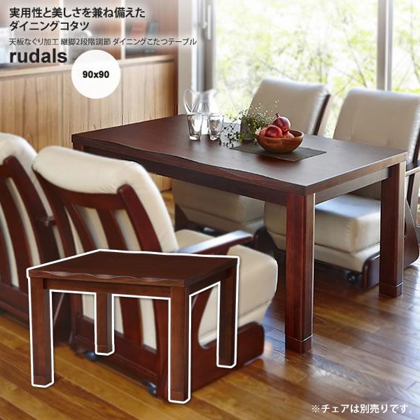 【送料無料】90x90x64(69)天板なぐり加工 継脚2段階調節 ダイニングこたつテーブル★rudals(ルダルス) 送料無料 ブラウン(brown) 日本製 (アーバン)