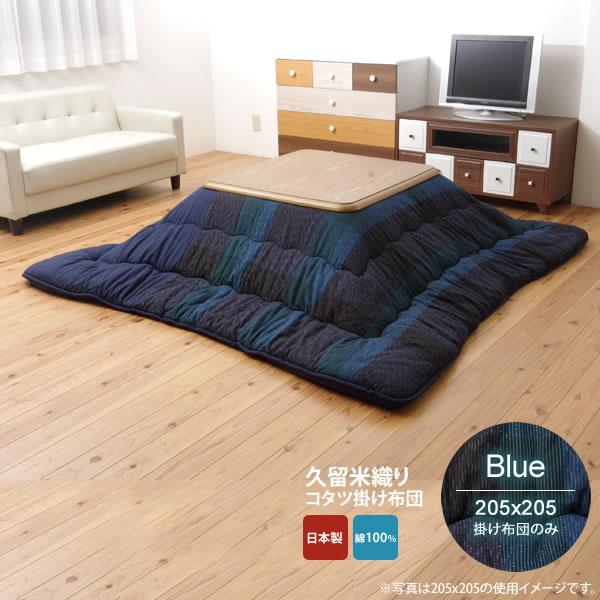 ブルー(blue) 205×205 掛け布団のみ★ 綿100% 無地調 国産 こたつ布団 正方形 掛け単品 送料無料 日本製