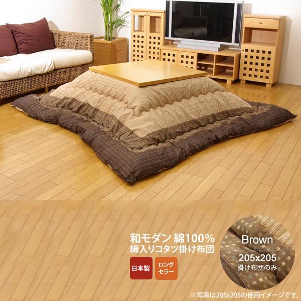 ブラウン(brown) 205×205 掛け布団のみ★ しじら こたつ厚掛け布団単品 送料無料 日本製