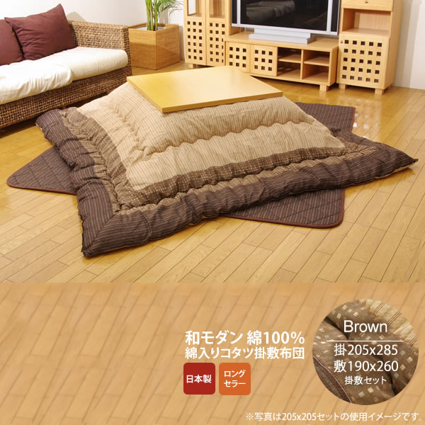 ブラウン(brown) 205×285 掛敷セット★ しじら こたつ厚掛敷布団セット 送料無料 日本製