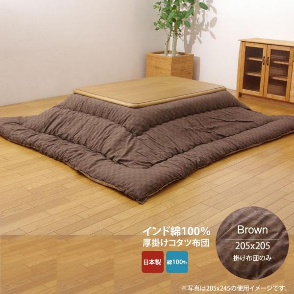ブラウン(brown) 205×205 掛け布団のみ★ インド綿 こたつ厚掛け布団単品 送料無料 日本製
