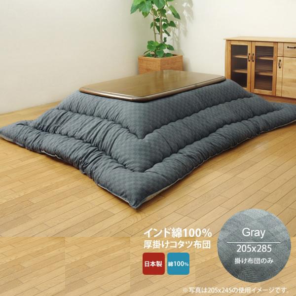 グレー(gray) 205×285 掛け布団のみ★ インド綿 こたつ布団単品 送料無料 日本製