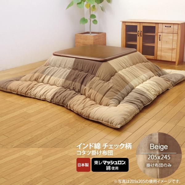ベージュ(beige) 205×245 掛け布団のみ★ インド綿 こたつ厚掛け布団単品 送料無料 日本製