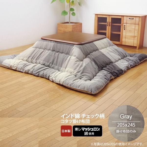 グレー(gray) 205×245 掛け布団のみ★ インド綿 こたつ厚掛け布団単品 送料無料 日本製