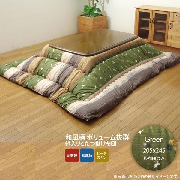 グリーン(green) 205×245 掛け布団のみ★ 和柄 こたつ布団 長方形 掛け単品 送料無料 日本製