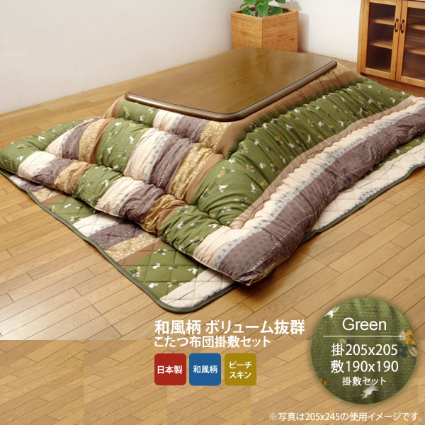 グリーン(green) 205×205 掛敷セット★ 和柄 こたつ布団セット 正方形 送料無料 日本製