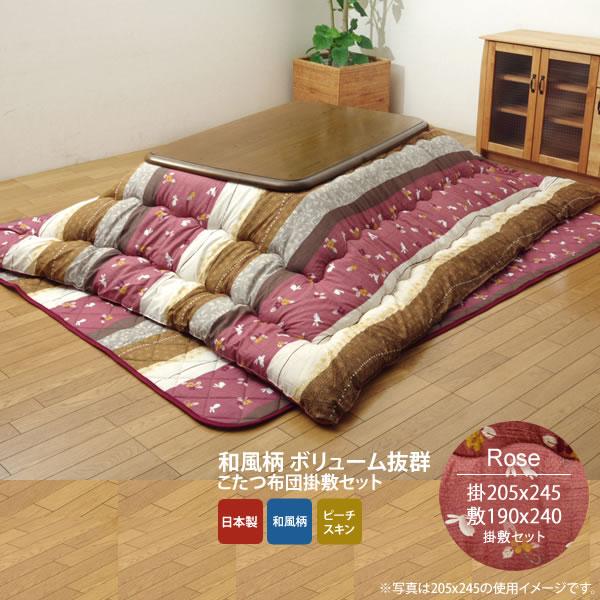 ローズ(rose) 205×245 掛敷セット★ 和柄 こたつ布団 セット 長方形 送料無料 日本製