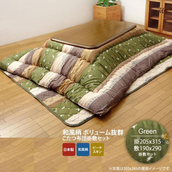グリーン(green) 205×315 掛敷セット★ 和柄 こたつ布団セット 長方形特大 送料無料 日本製
