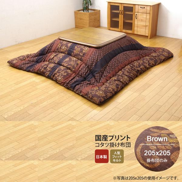 ブラウン(brown) 205×205 掛け布団のみ★ 国内プリント こたつ厚掛け布団単品 送料無料 日本製