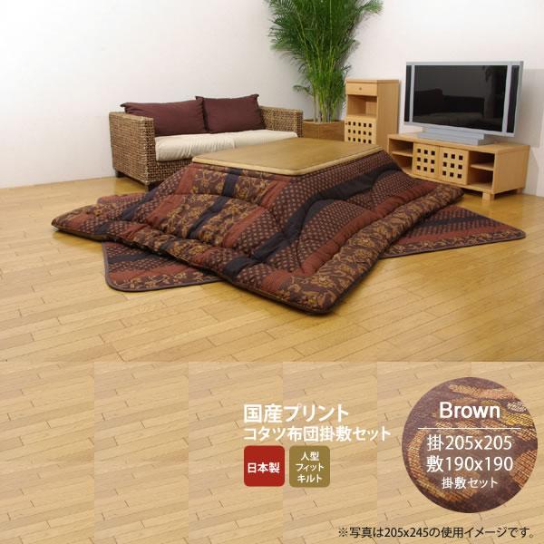 ブラウン(brown) 205×205 掛敷セット★ 国内プリント こたつ厚掛敷布団セット 送料無料 日本製
