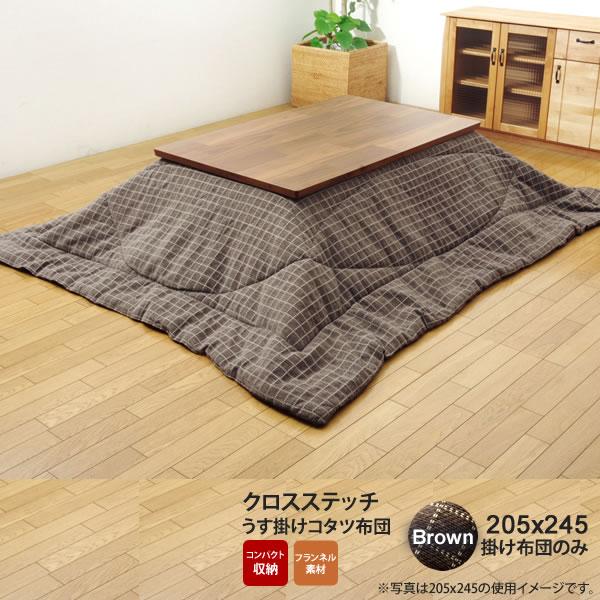 ブラウン(brown) 205×245 掛け布団のみ★ シンプル こたつ布団 長方形 掛け単品 送料無料
