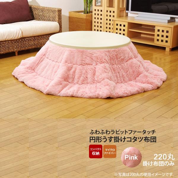 ピンク(pink) 220丸 掛け布団のみ★ フィラメント素材 こたつ薄掛け布団単品 丸 送料無料
