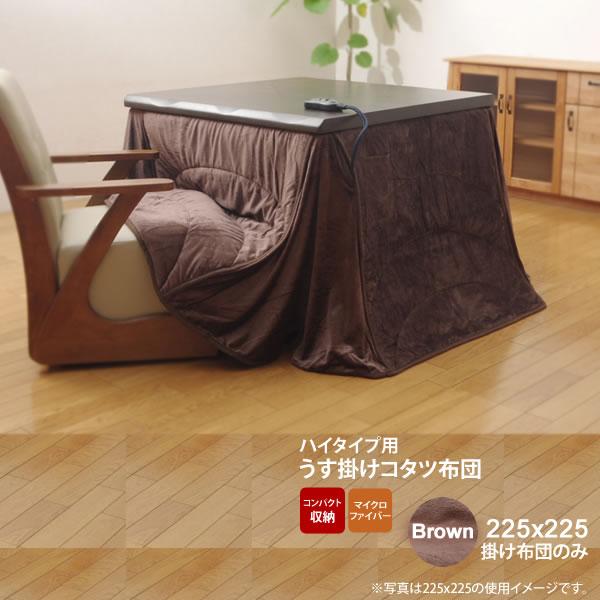ブラウン(brown) 225×225 掛け布団のみ★ 洗える こたつ布団 正方形 ダイニング用 送料無料