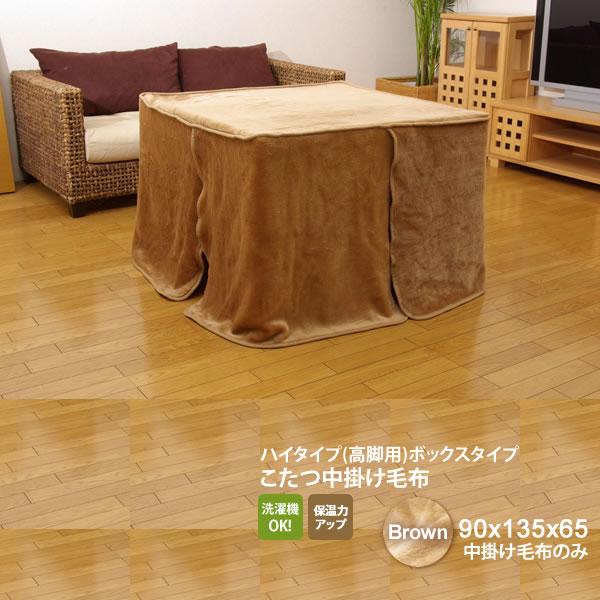 ブラウン(brown) 90×135×65 中掛けのみ★ ハイタイプ高脚用 こたつ中掛け毛布 洗える ボックスタイプ 送料無料