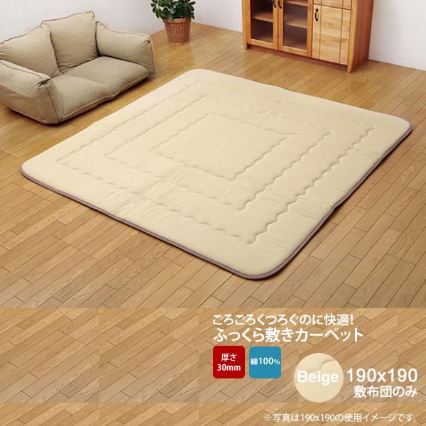 ベージュ(beige) 190×190 敷き布団のみ★ インド綿 ふっくら 厚敷き 送料無料 日本製