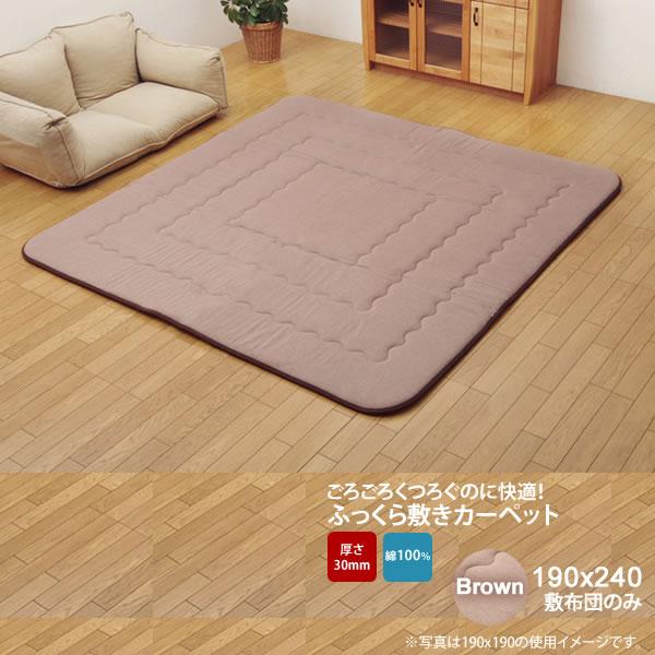 ブラウン(brown) 190×240 敷き布団のみ★ インド綿 ふっくら 厚敷き 送料無料 日本製