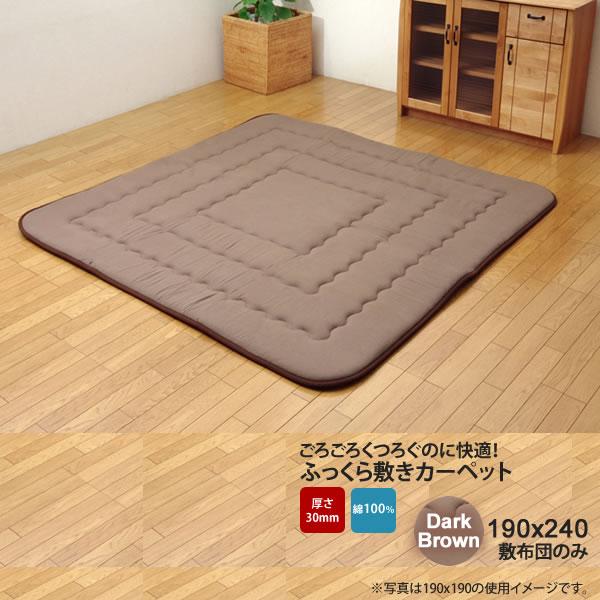 ダークブラウン(brown) 190×240 敷き布団のみ★ インド綿 ふっくら 厚敷き 送料無料 日本製
