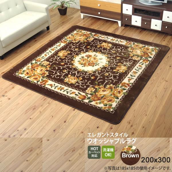 ブラウン(brown) 200×300 ★ ふっくら エレガント ラグ 送料無料