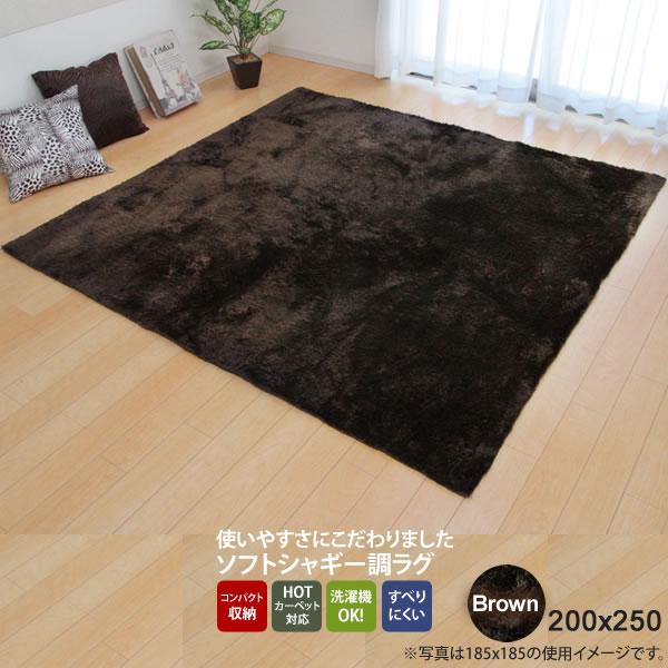 ブラウン(brown) 200×250 ★ ラグ カーペット 3畳 無地 シャギー調 選べる7色 ホットカーペット対応 送料無料