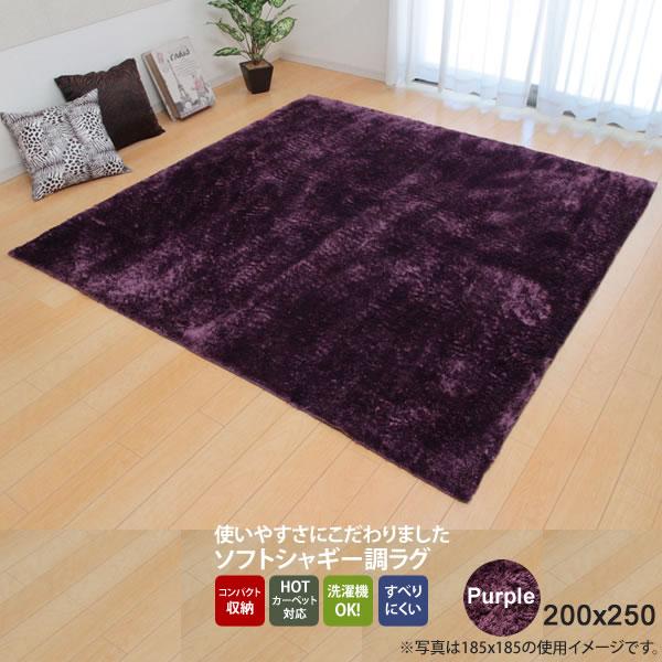 パープル(purple) 200×250 ★ ラグ カーペット 3畳 無地 シャギー調 選べる7色 ホットカーペット対応 送料無料