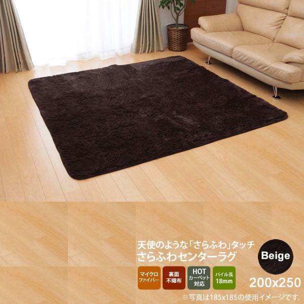 ブラウン(brown) 200×250 ★ ラグ カーペット 3畳 無地 フィラメント ホットカーペット対応 送料無料