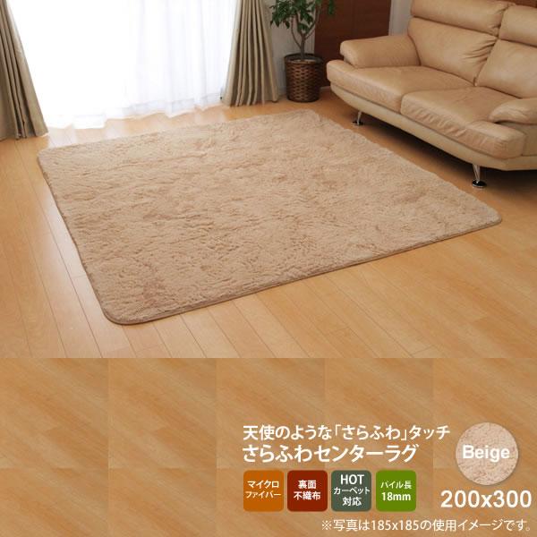 ベージュ(beige) 200×300 ★ ラグ カーペット 4畳 無地 フィラメント糸 ホットカーペット対応 送料無料