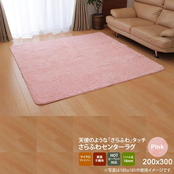 ピンク(pink) 200×300 ★ ラグ カーペット 4畳 無地 フィラメント ホットカーペット対応 送料無料