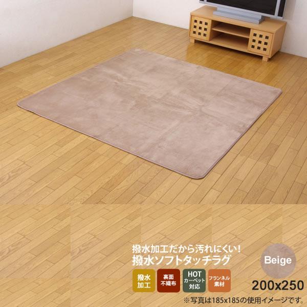 ベージュ(beige) 200×250 ★ 水分をはじく 撥水加工カーペット 送料無料